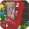 圣诞乐贩卖机