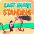 最后站著的鯊魚