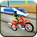 自行車與火車特技比賽