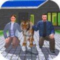 家庭宠物老虎