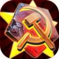 红警坦克大战