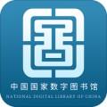 國家數字圖書館