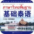 基础泰语2