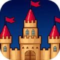 城堡攻坚战