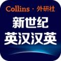 新世纪英汉汉英大词典