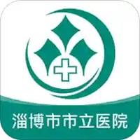 淄博市立醫院