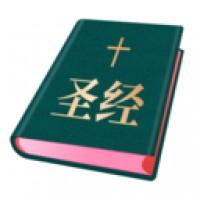圣经和合本