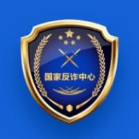 中国反诈中心