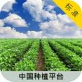 中国种植平台