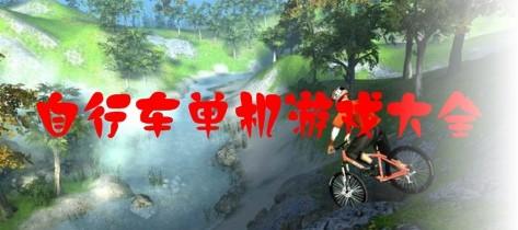 自行车单机