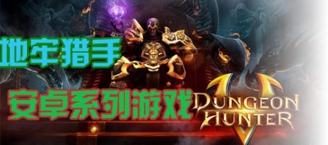地牢猎手游戏下载_地牢猎手游戏官网_地牢猎手系列游戏安卓版
