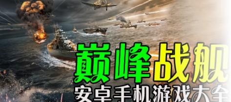 安卓巅峰战舰游戏大全