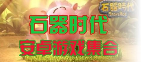 石器时代安卓版_石器时代游戏下载_石器时代起源中文版