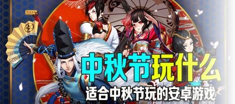 中秋节玩什么游戏