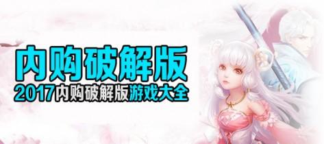 内购破解版游戏2017