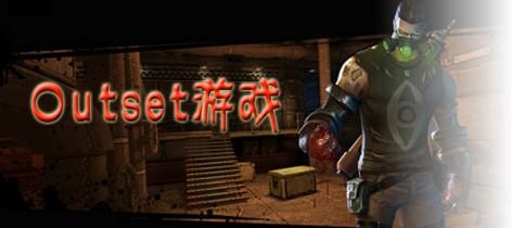 Outset游戏下载|Outset官网下载|Outset中文汉化版