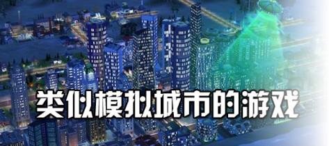 类似模拟城市的游戏