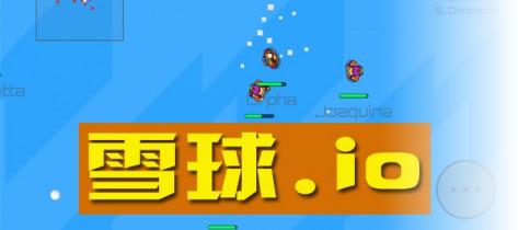 雪球.io手机版下载_雪球.io官网_雪球.io安卓中文版