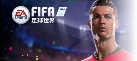 类似FIFA足球世界的