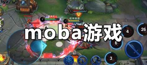 好玩的moba游戏