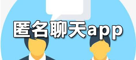 匿名聊天app