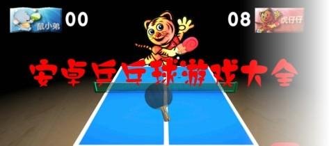 安卓乒乓球