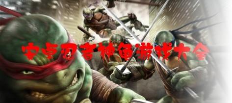 安卓忍者神龟