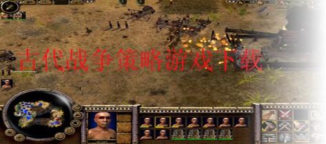 古代战争策略
