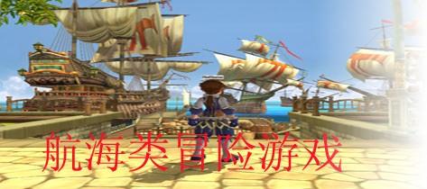 航海类冒险